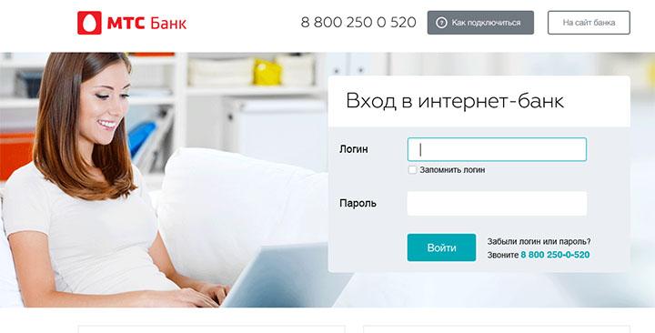 mts-bank-lichnyy-kabinet2