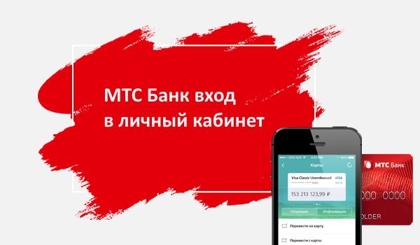 мтс банк заявка на кредит онлайн наличными ренессанс кредит онлайн заявка на кредит наличными без справок