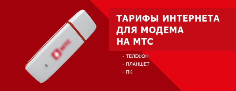 Тарифы МТС Интернет 2018