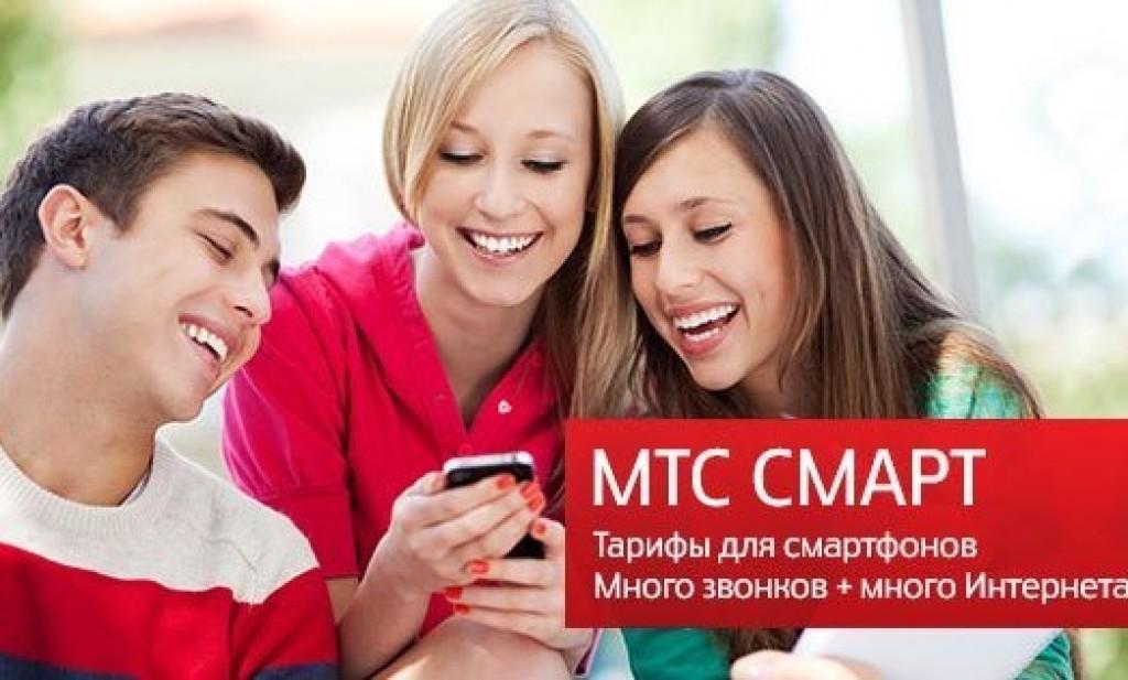 Тариф Смарт МТС 2018