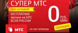 tarif-super-mts