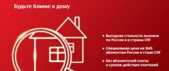 "тариф ""Гостевой"" МТС"