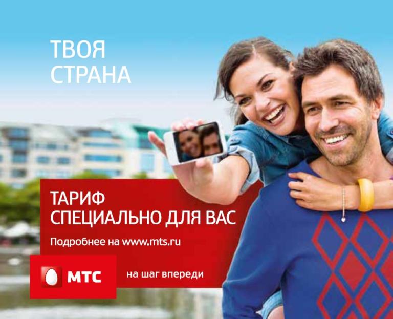 """Тариф МТС """"Твоя страна"""""""
