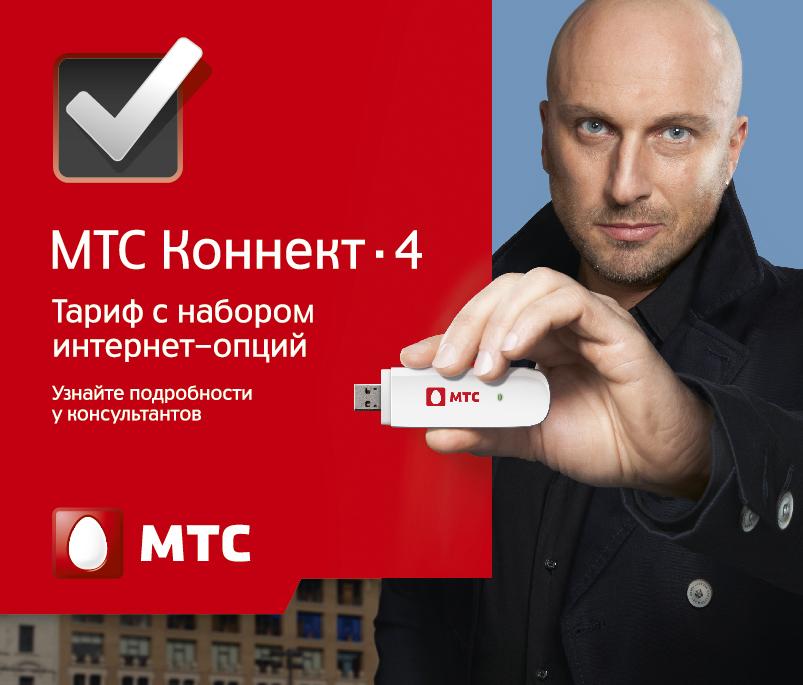 МТС Коннект 4