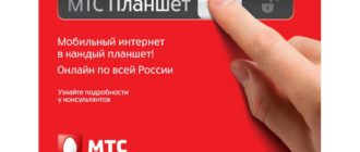 tarif-dlya-plansheta-ot-mts-1