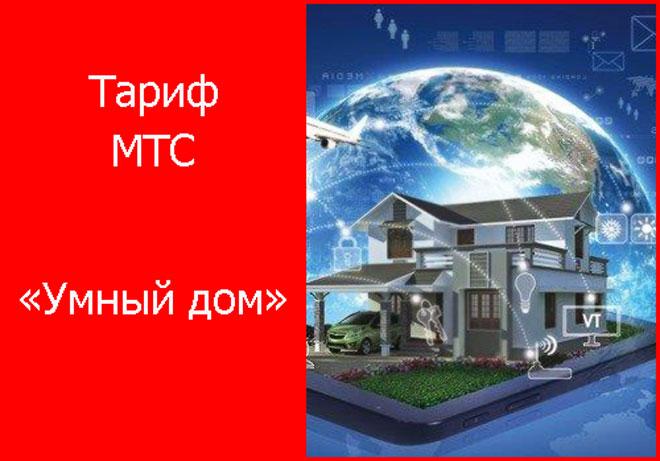 """Тариф """"Умный дом"""" от МТС"""