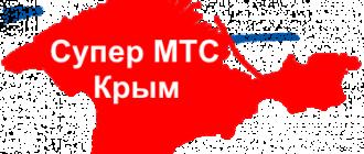 Тариф Супер МТС Крым