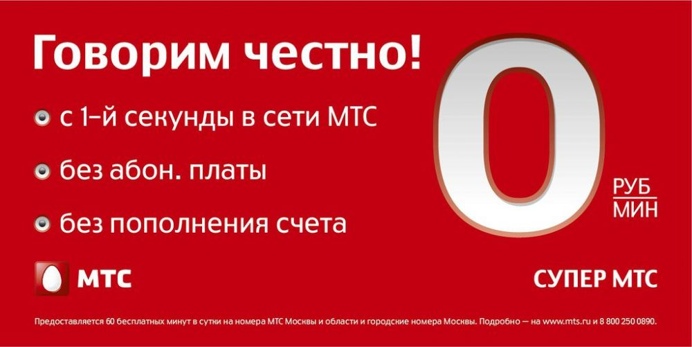 Тариф Супер МТС Крым 2